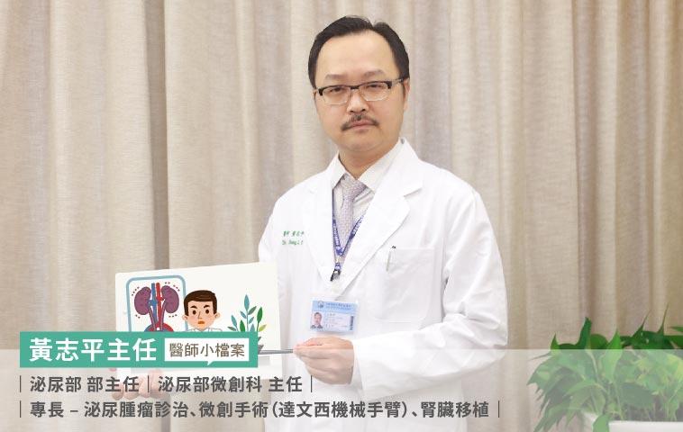 泌尿部 部主任 | 泌尿部微創科 主任 | 黃志平醫師