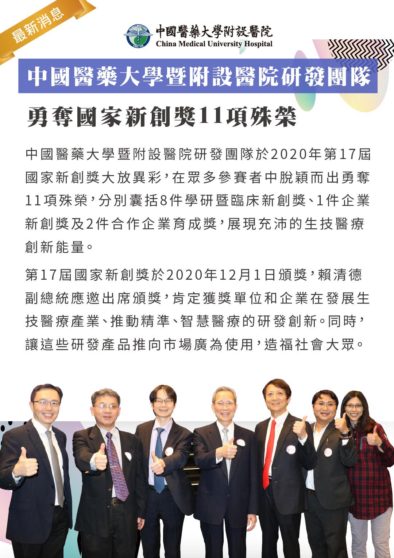 中國醫藥大學暨附設醫院研發團隊 勇奪國家新創獎11項殊榮