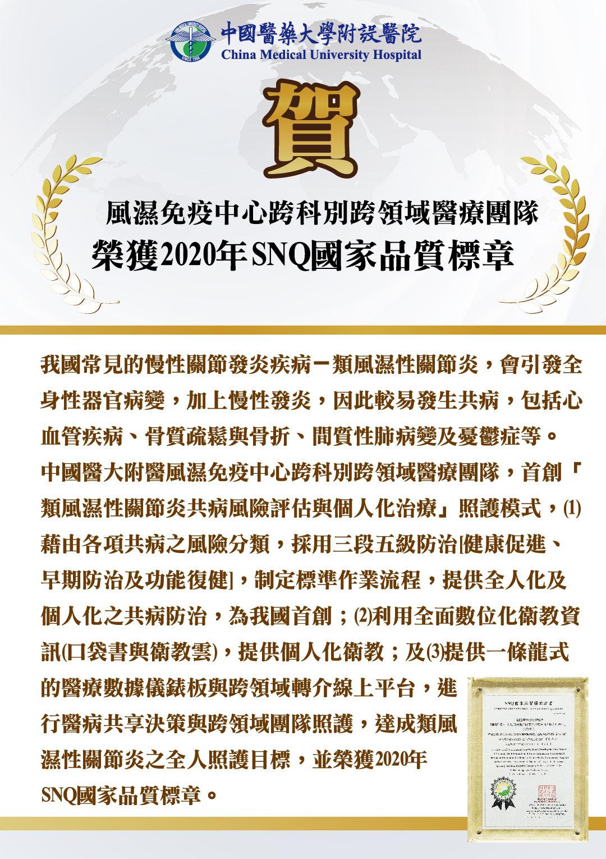 賀~風濕免疫中心跨科別跨領域醫療團隊,榮獲2020年SNQ國家品質標章
