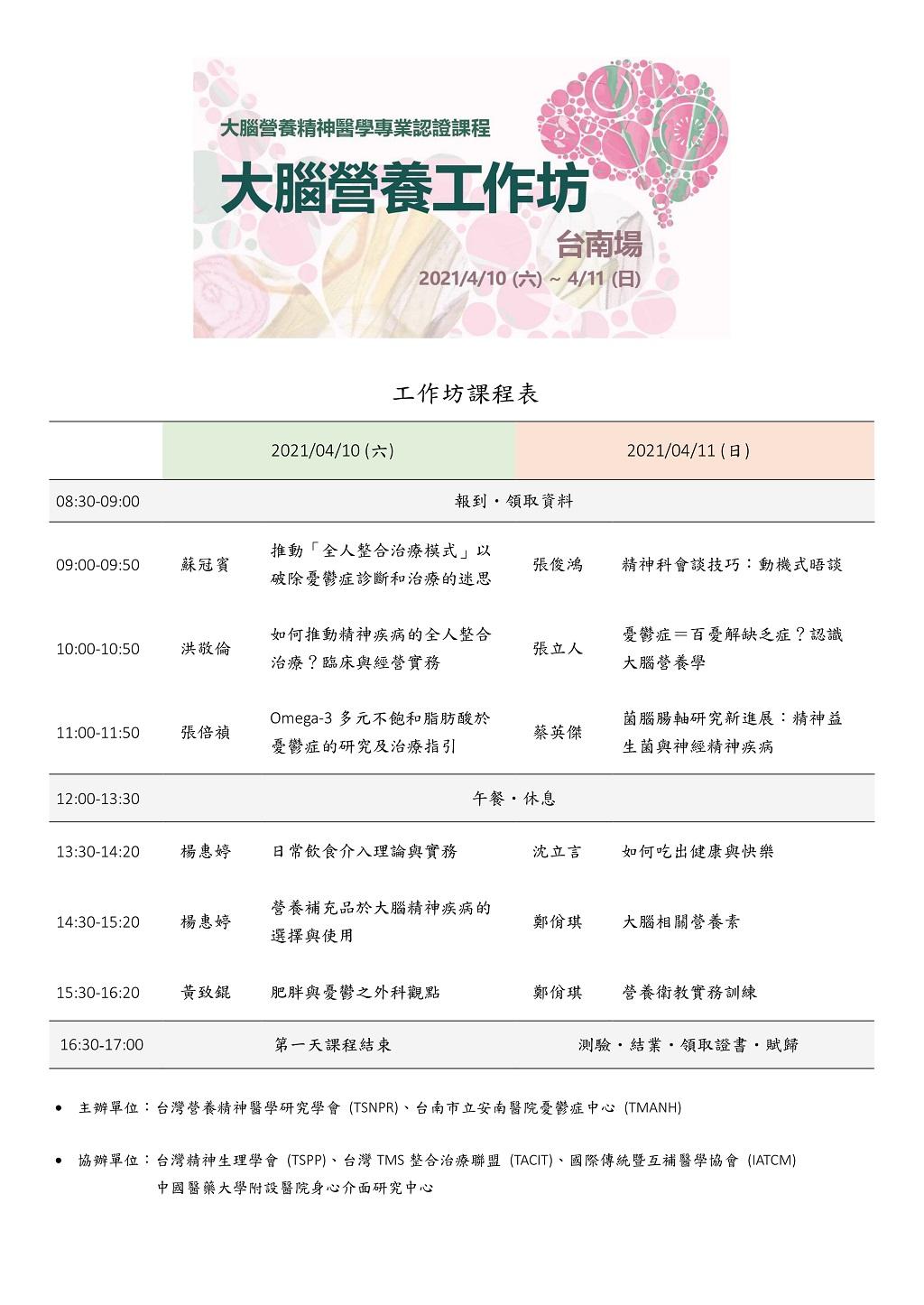 0410-0411大腦營養工作坊活動議程