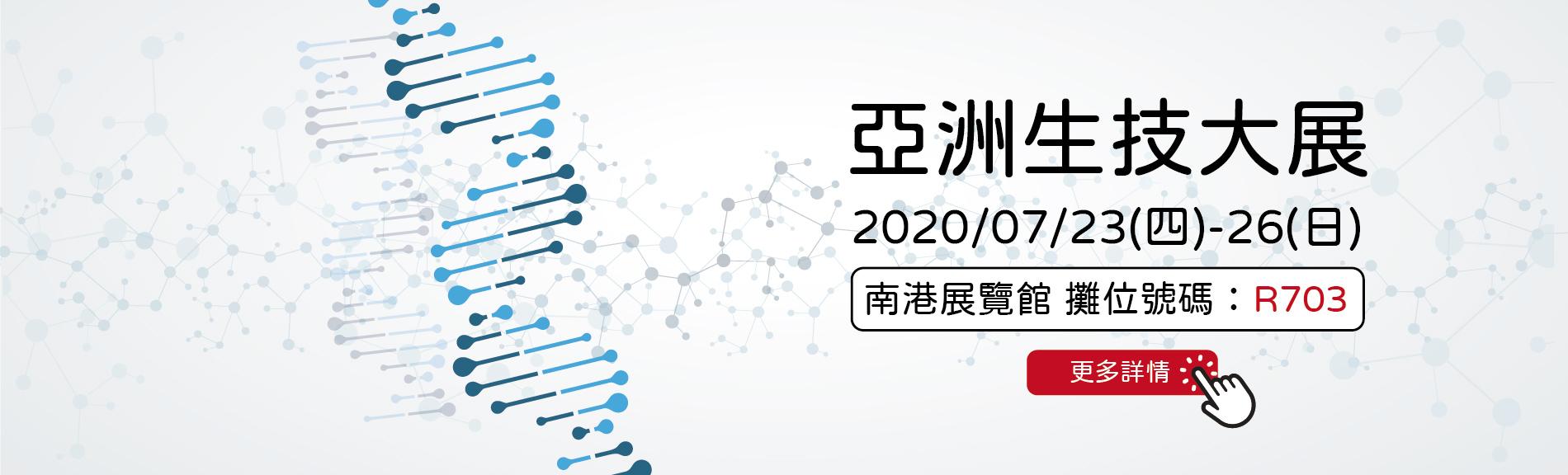 2020亞洲生技大展|中國醫藥大學暨醫療體系