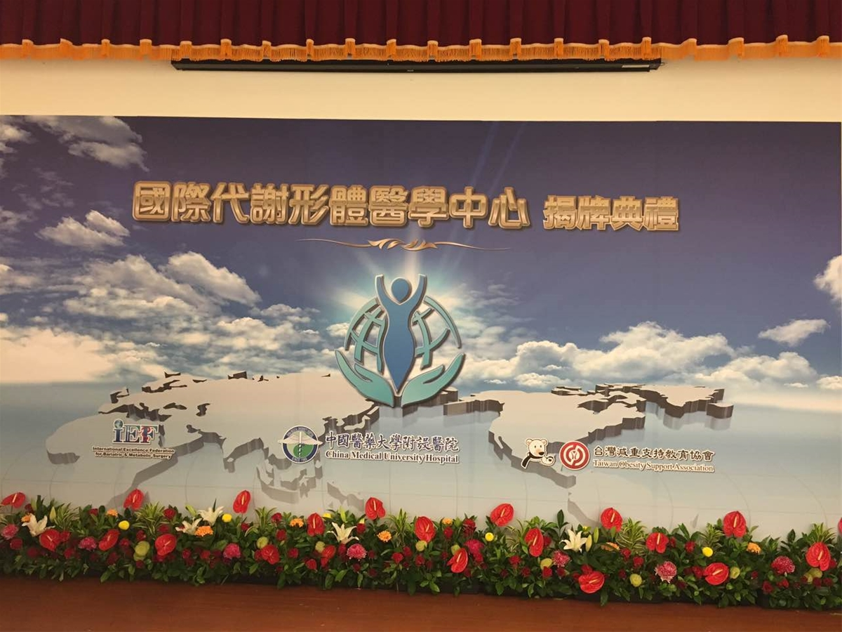 Opening of Body science & Metabolic disorders International Medical Center