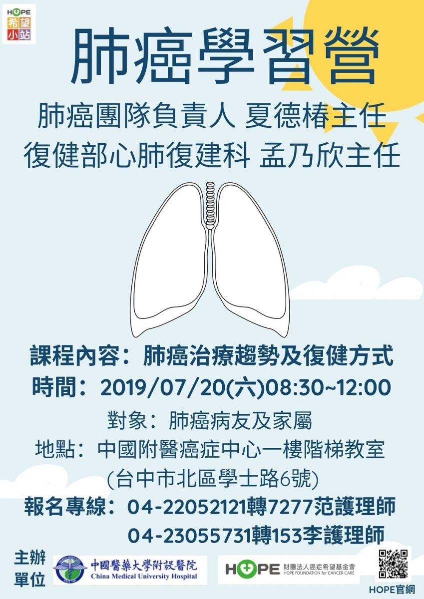 肺癌學習營