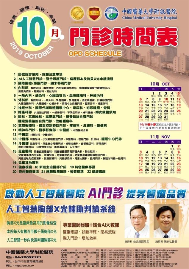 中國附醫108年10月門診時間表