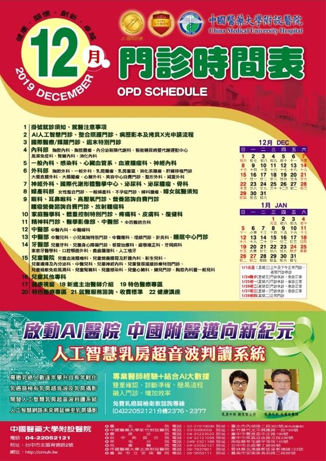 中國附醫108年12月門診時間表