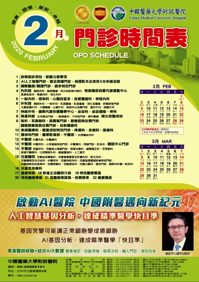 中國附醫109年2月門診時間表