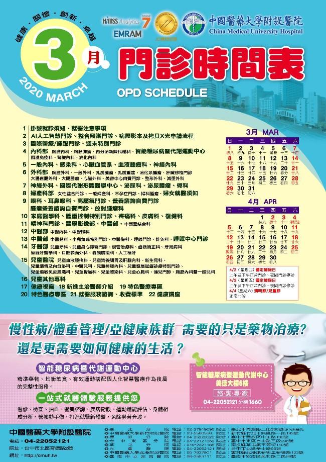 中國附醫109年3月門診時間表