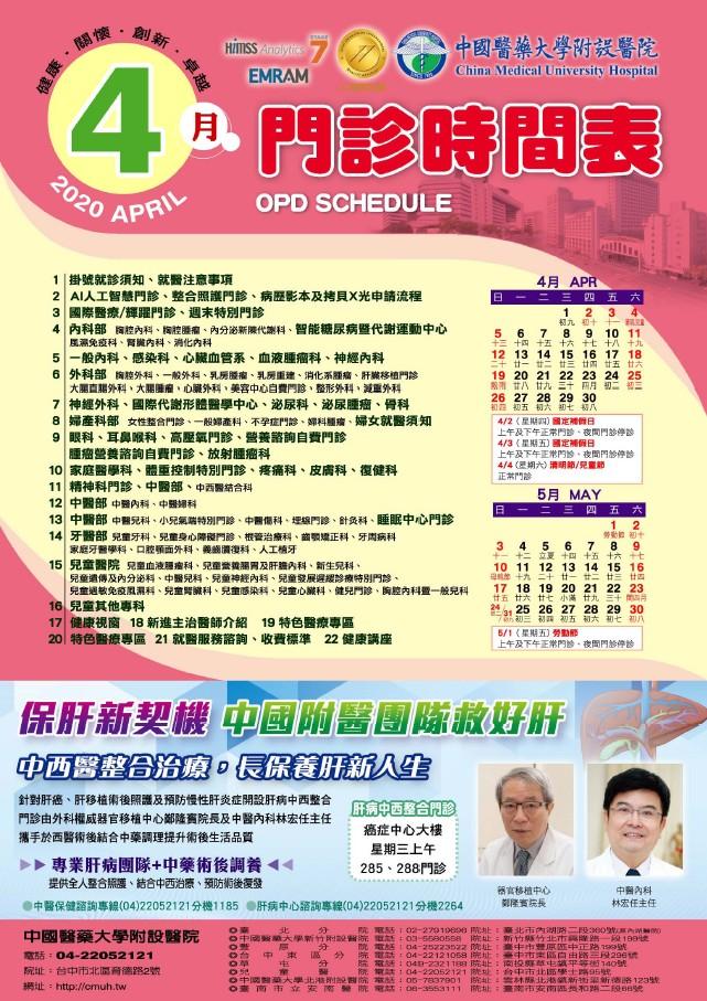 中國附醫109年4月門診時間表