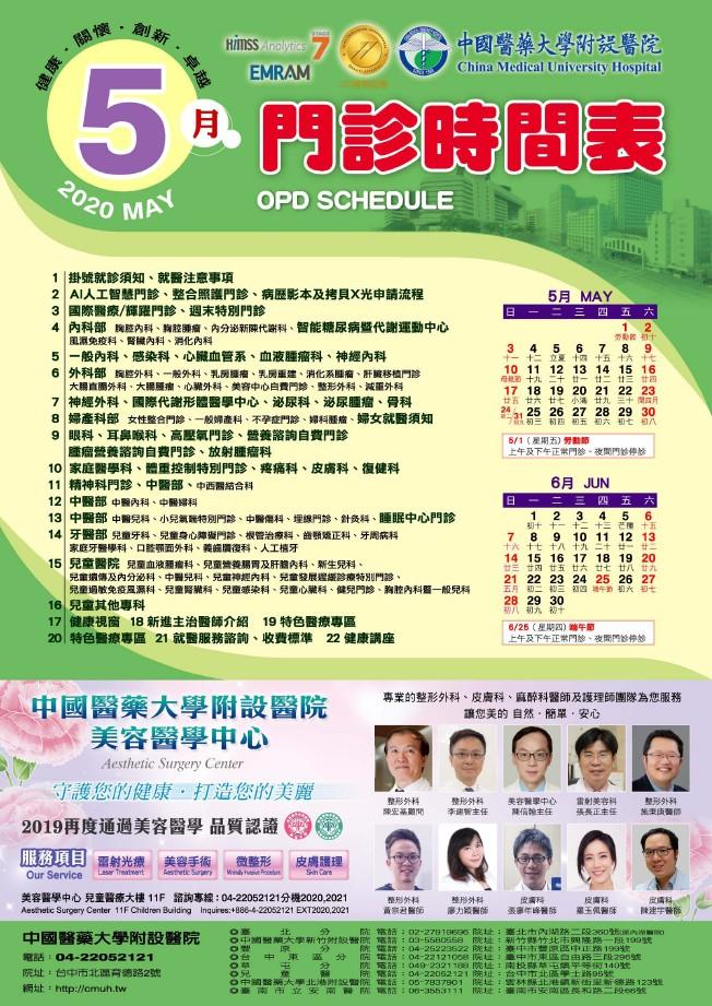 中國附醫109年5月門診時間表