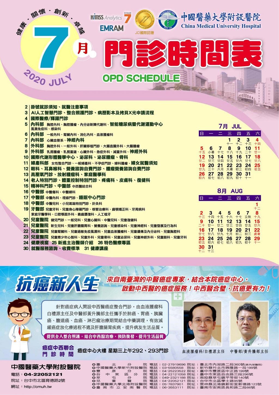 中國附醫109年7月門診時間表