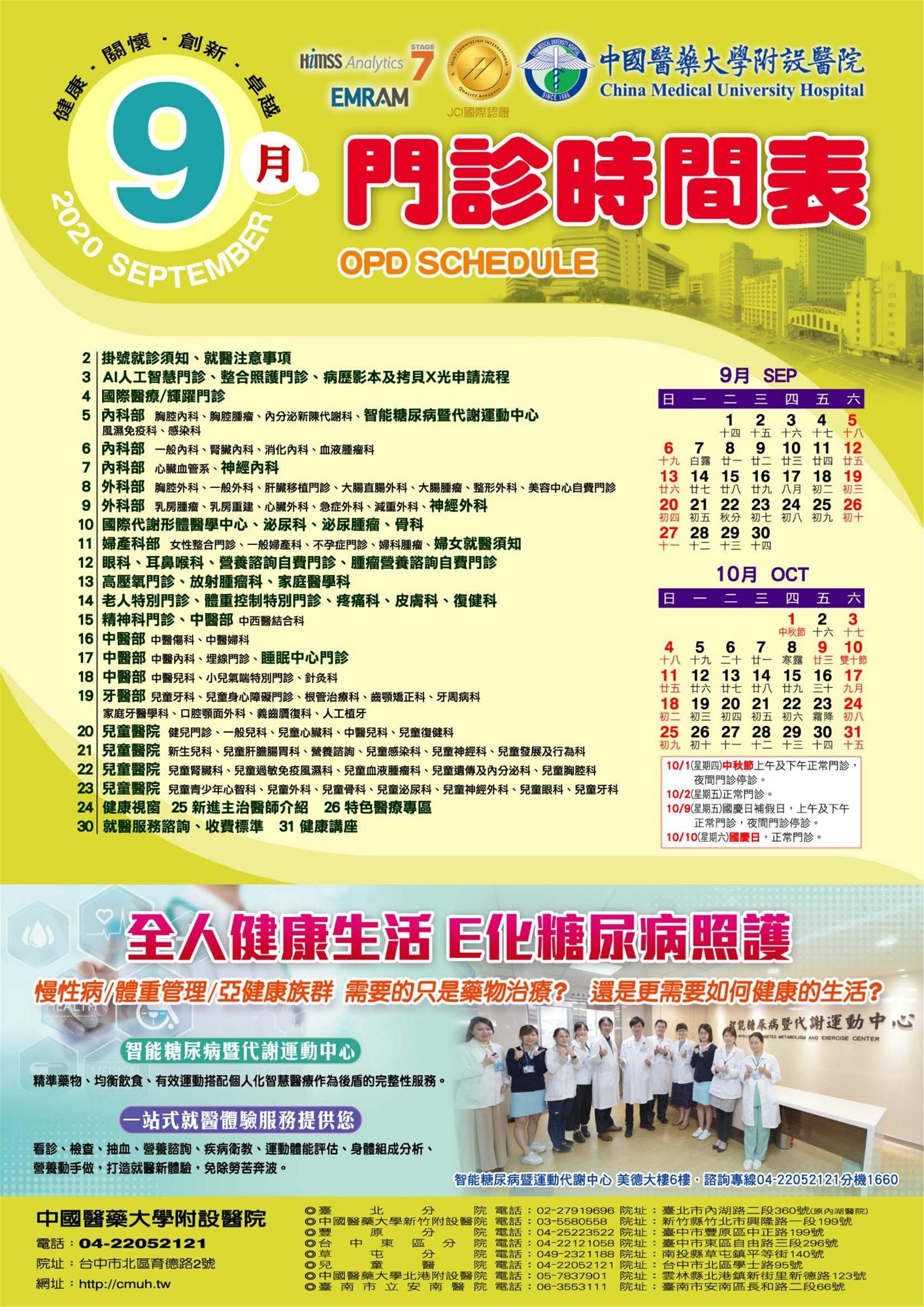 中國附醫109年9月門診時間表