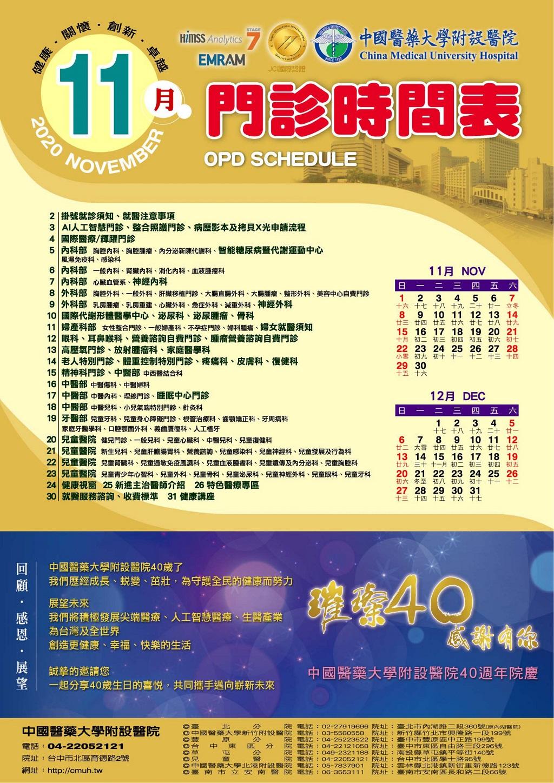 中國附醫109年11月門診時間表