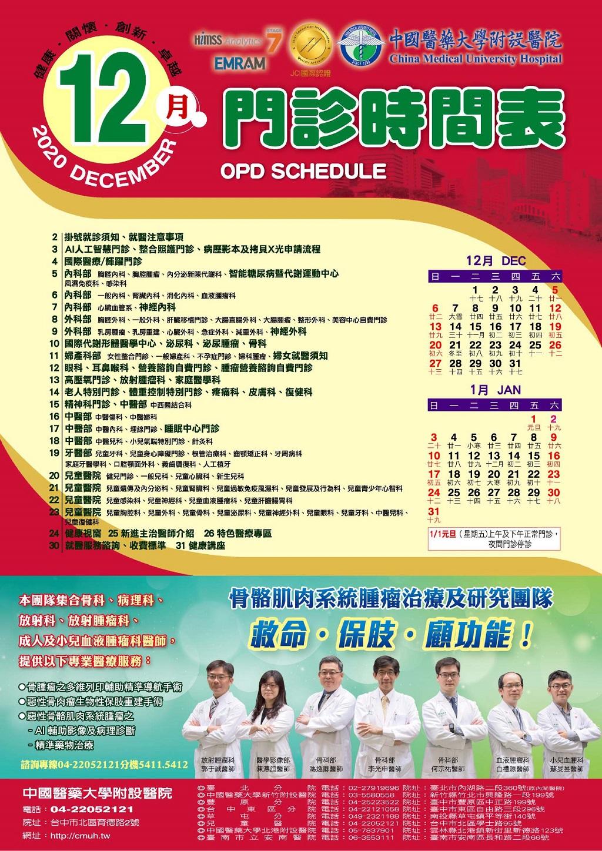 中國附醫109年12月門診時間表