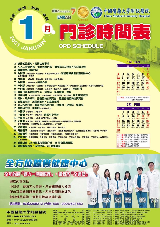 中國附醫110年1月門診時間表
