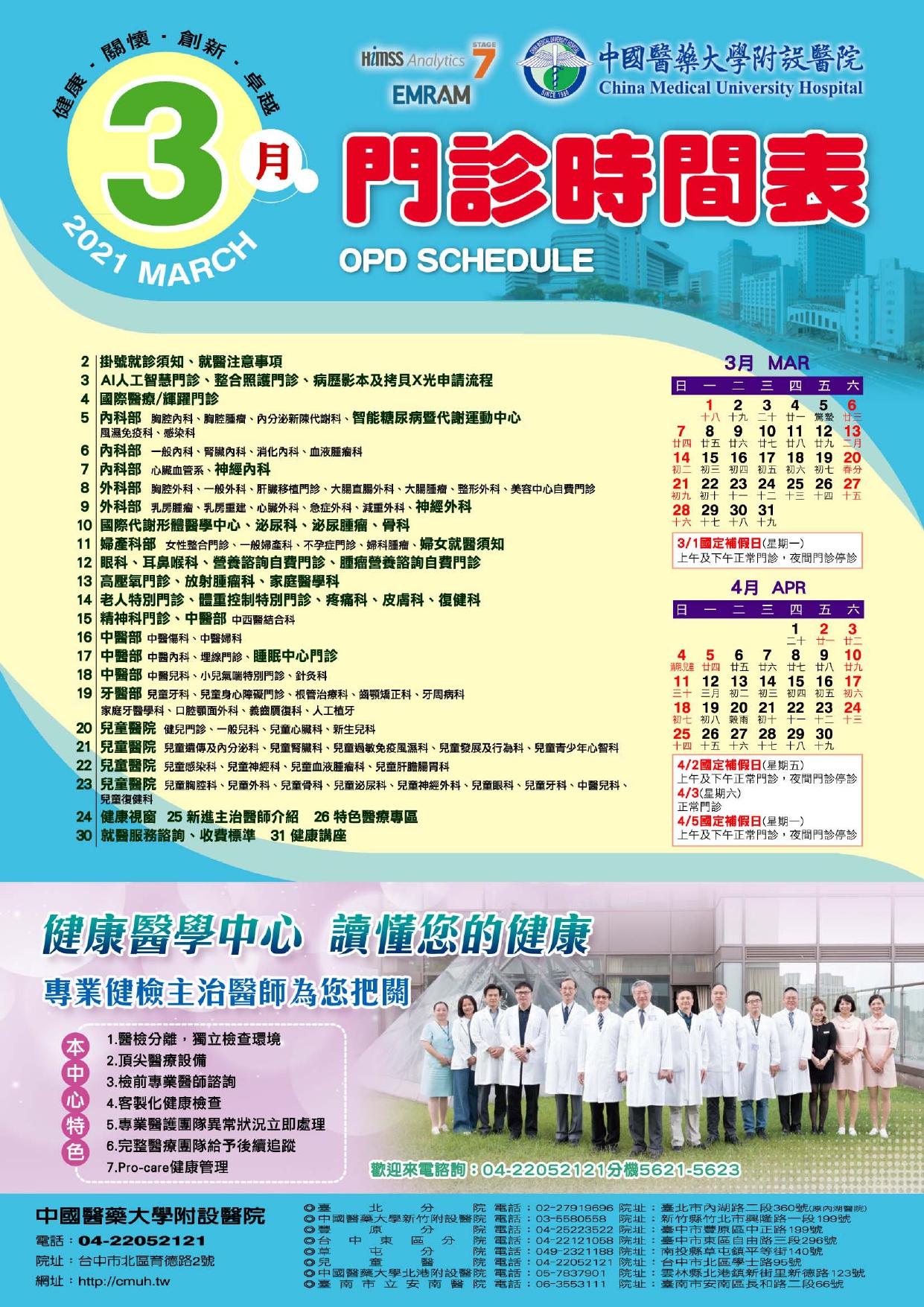 中國附醫110年3月門診時間表