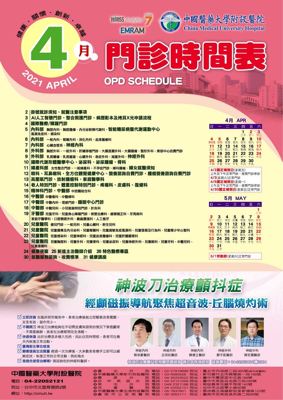 中國附醫110年4月門診時間表