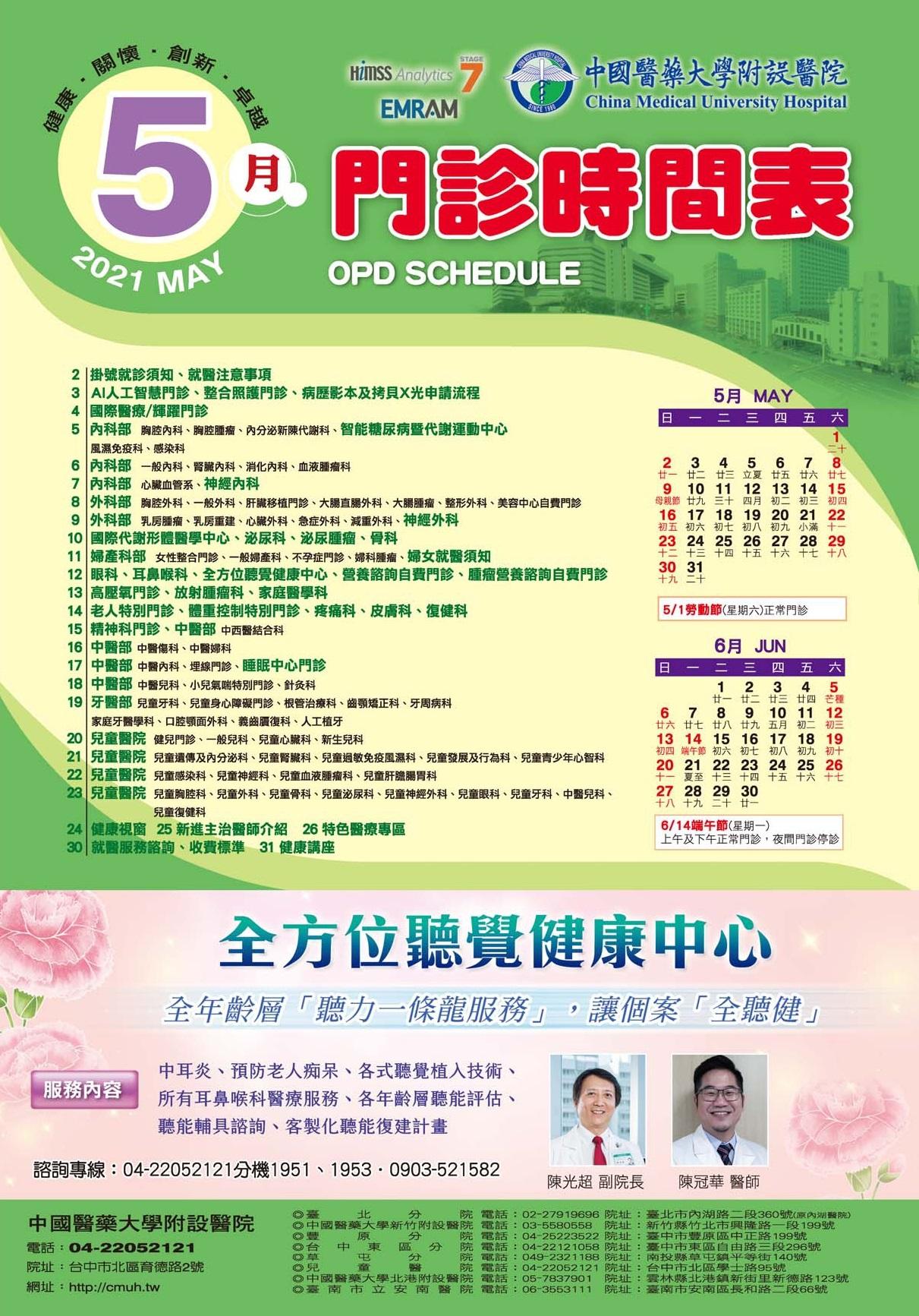 中國附醫110年5月門診時間表