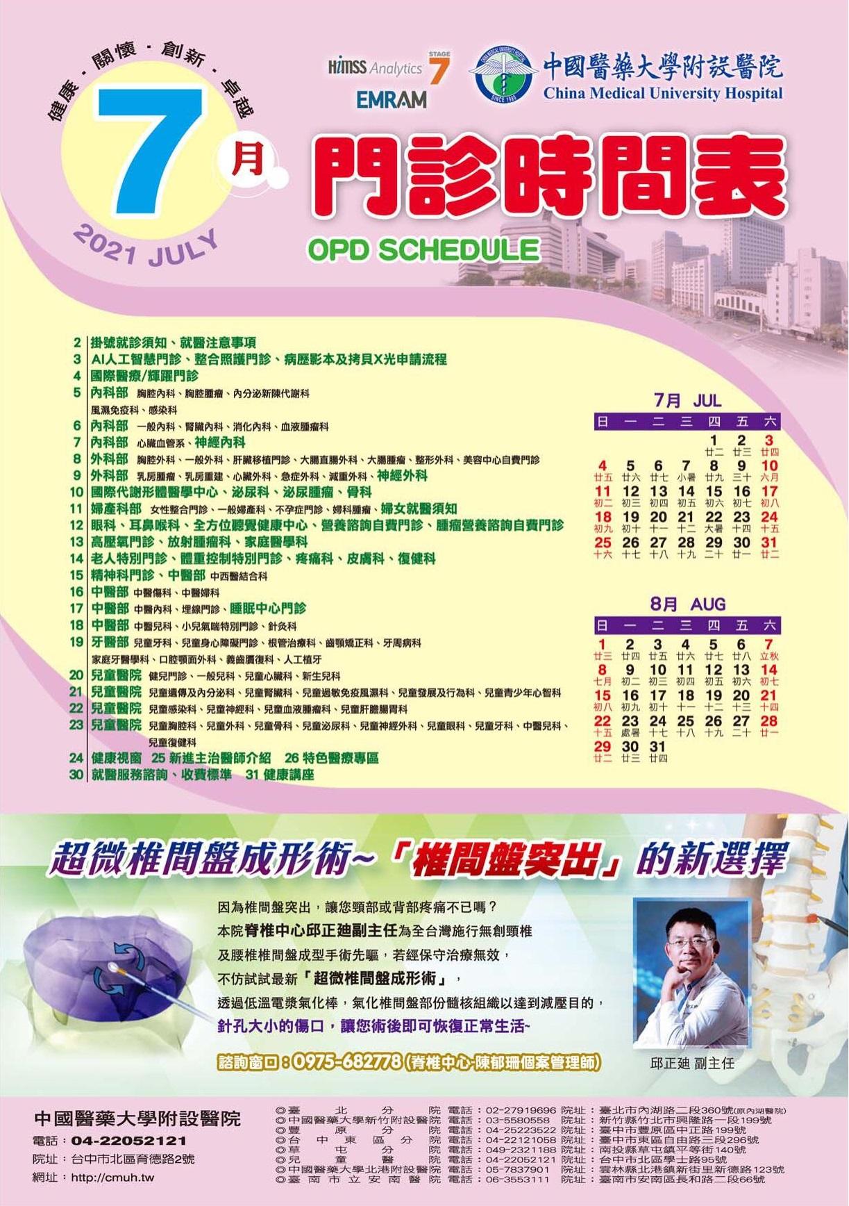 中國附醫110年7月門診時間表