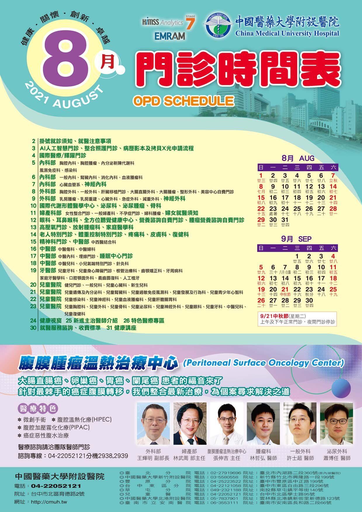 中國附醫110年8月門診時間表