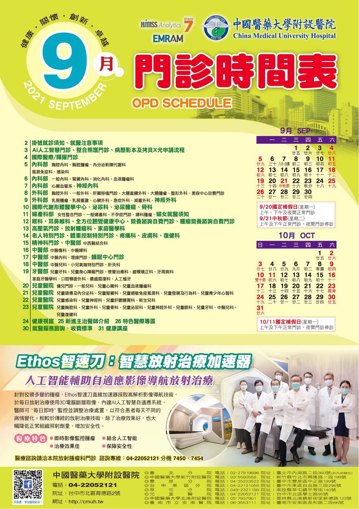 中國附醫110年9月門診時間表