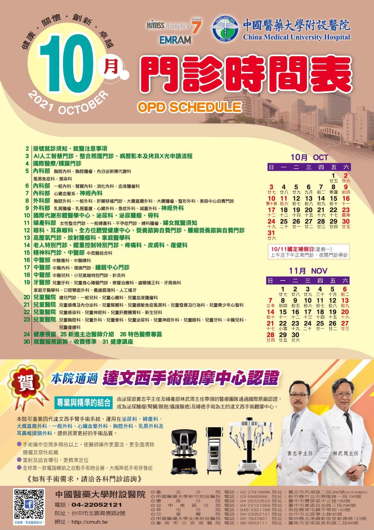中國附醫110年10月門診時間表