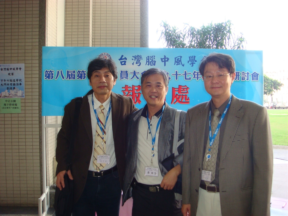 Ischemic Stroke Seminar organized by Taiwan Stroke Society, developed internationalization of medicine, and