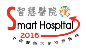 中國醫藥大學附設醫院 智慧醫院