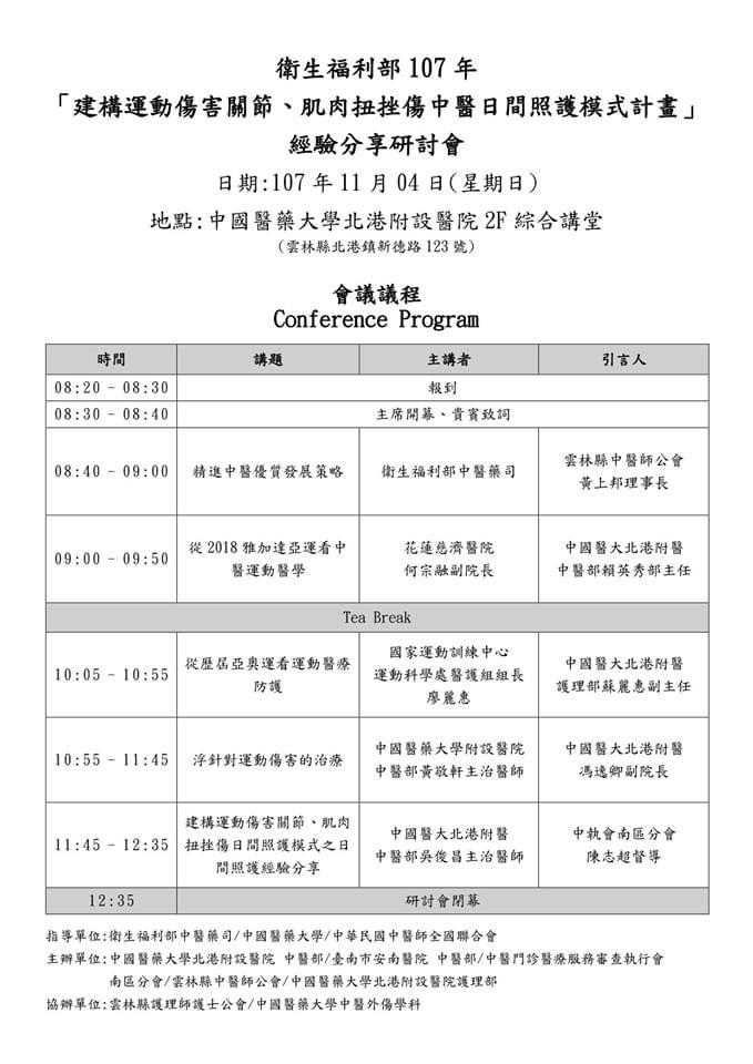 黃敬軒主任受邀於北港附醫演講,主題:浮針對運動傷害的治療