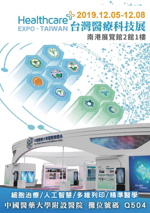 2019醫療科技展-中國醫藥大學附設醫院