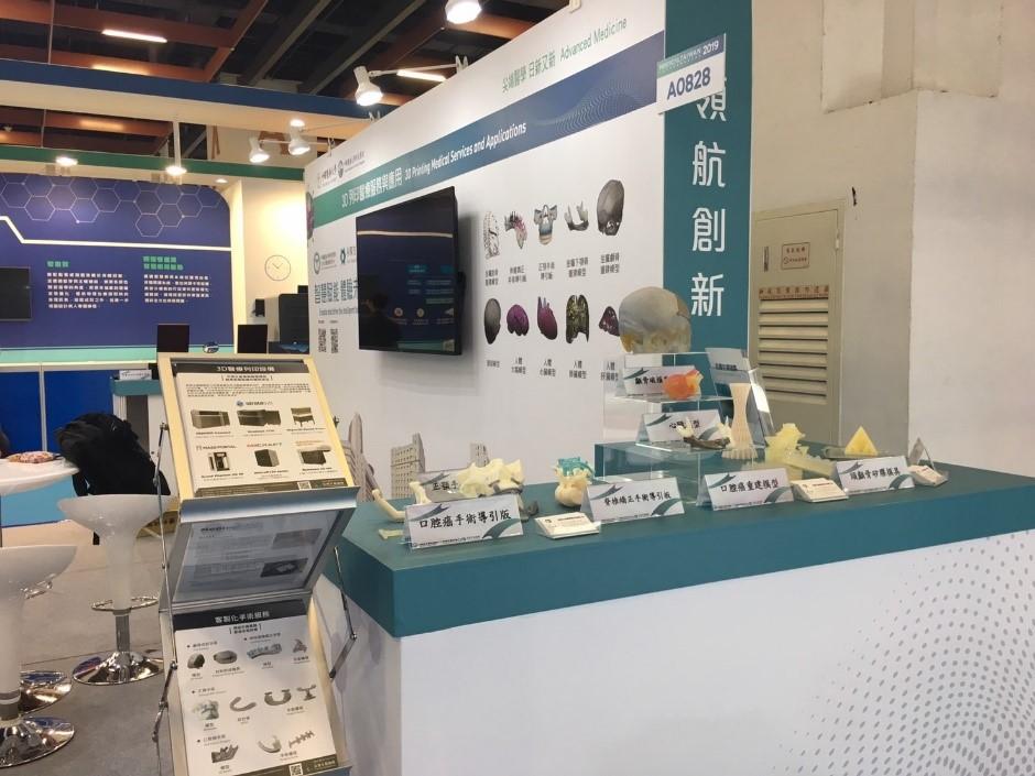 2019台灣國際醫療暨健康照護展 3D列印中心展區