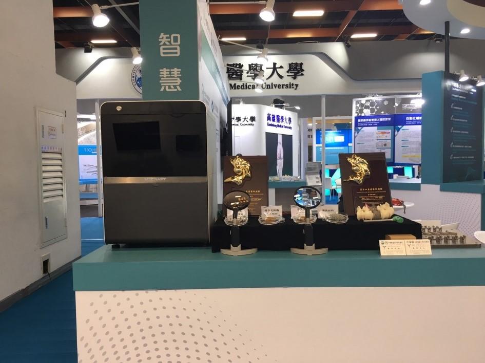 2019台灣國際醫療暨健康照護展 3D列印中心展區1