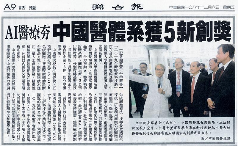 AI醫療夯 中國醫體系獲5新創獎