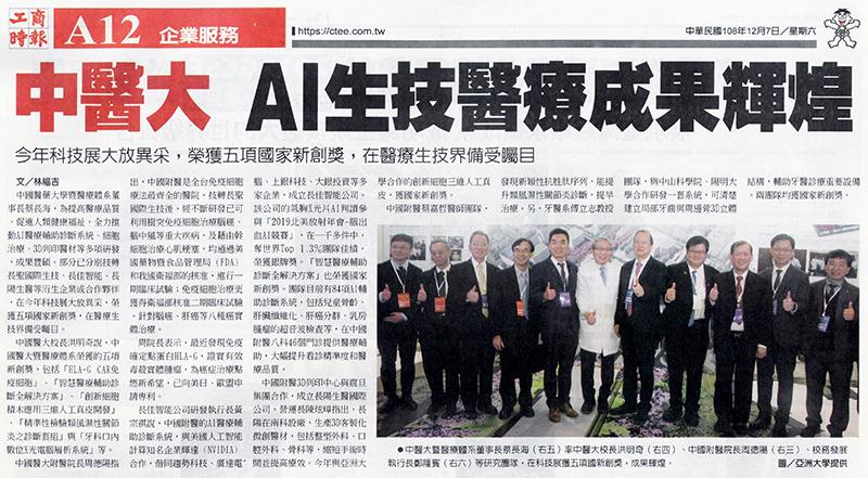 中醫大 AI生技醫療成果輝煌