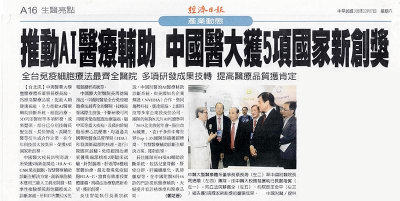 推動AI醫療輔助 中國醫大獲5項國家新創獎