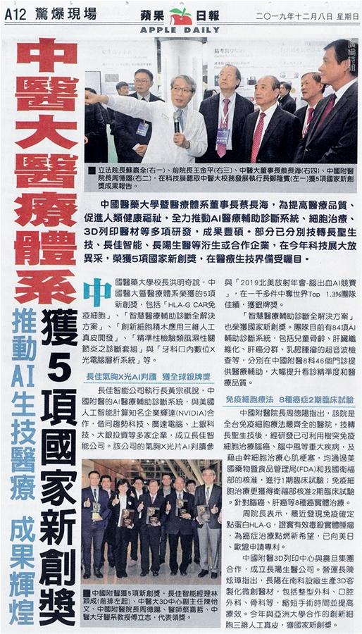 中醫大醫療體系 推動AI生技醫療 成果輝煌 獲5項國家新創獎