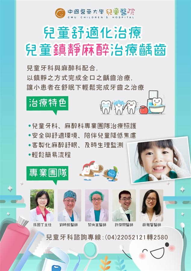 舒眠鎮靜下的兒童齲齒治療