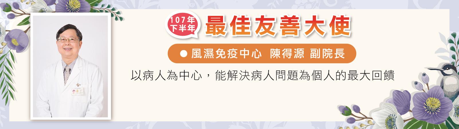 107下最佳友善大使-陳得源醫師
