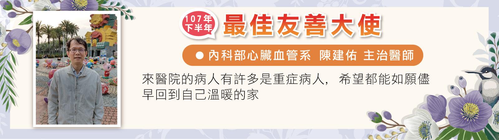 107下最佳友善大使-陳建佑醫師