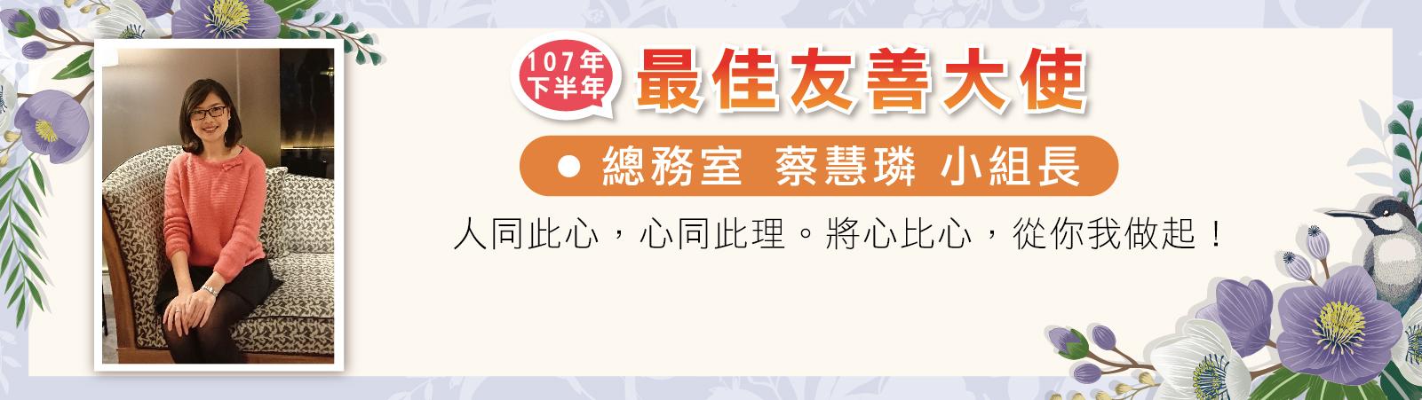 107下最佳友善大使-蔡慧璘