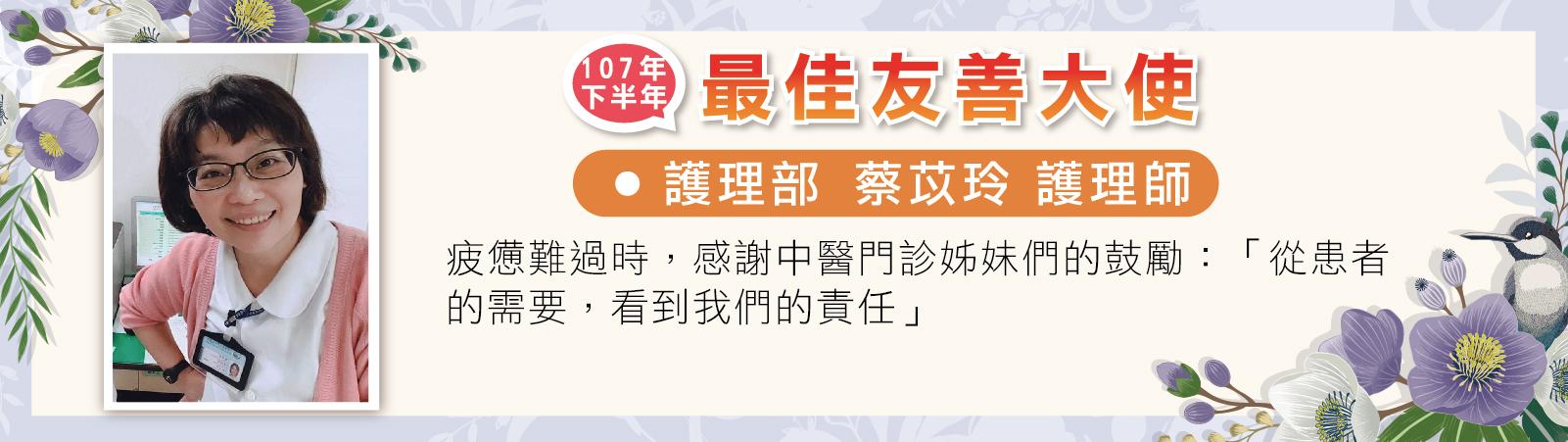 107下最佳友善大使-蔡苡玲護理師