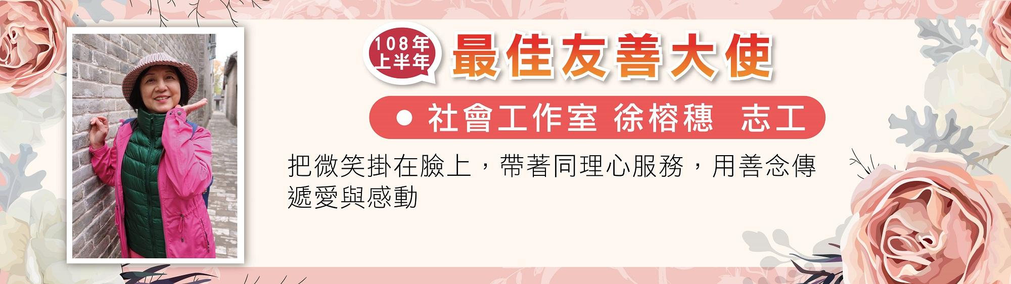 108上最佳友善大使-徐榕穗