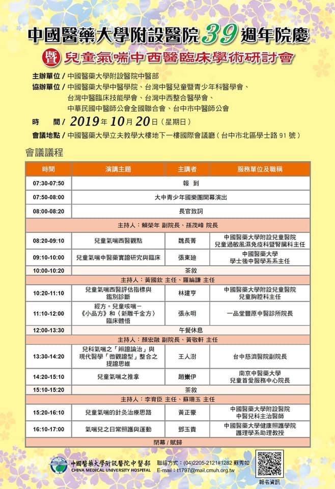 黃敬軒主任於中國附醫39週年院慶暨兒童氣喘中西醫學術研討會擔任主持人