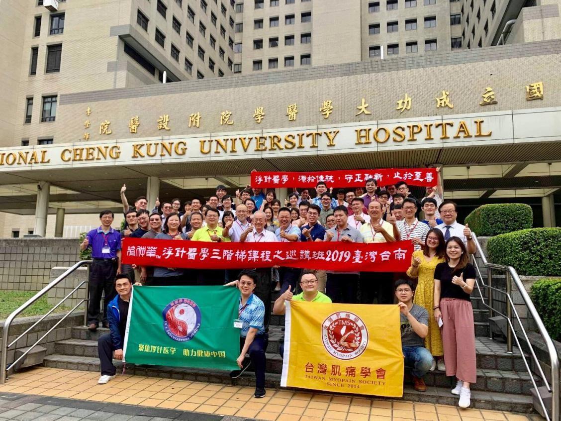 中醫傷科與台灣肌痛學會於成大合辦浮針醫學三階段課程之巡講班