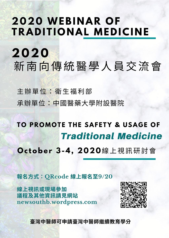 推動新南向傳統醫學人員視訊研討會