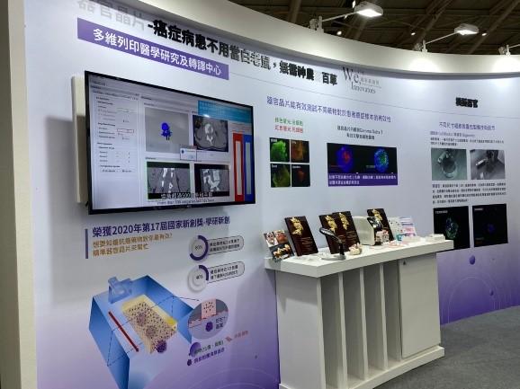 2020台灣醫療科技展 多維列印中心展區1