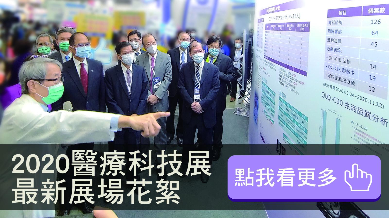 2020台灣醫療科技展 中國醫藥大學附設醫院展會精彩照片