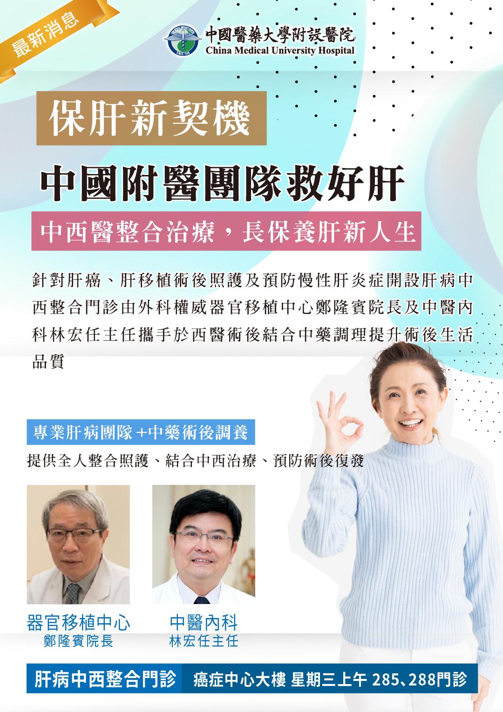 保肝新契機 中國附醫團隊救好肝
