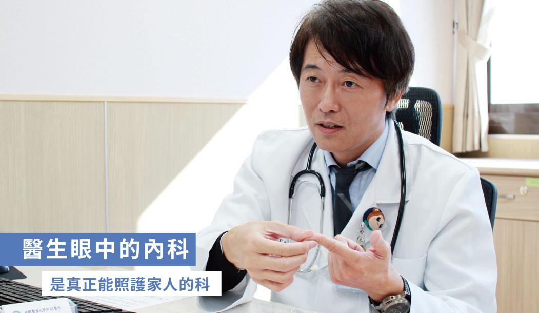 謝明家醫師|醫生眼中的內科 是真正能照護家人的科