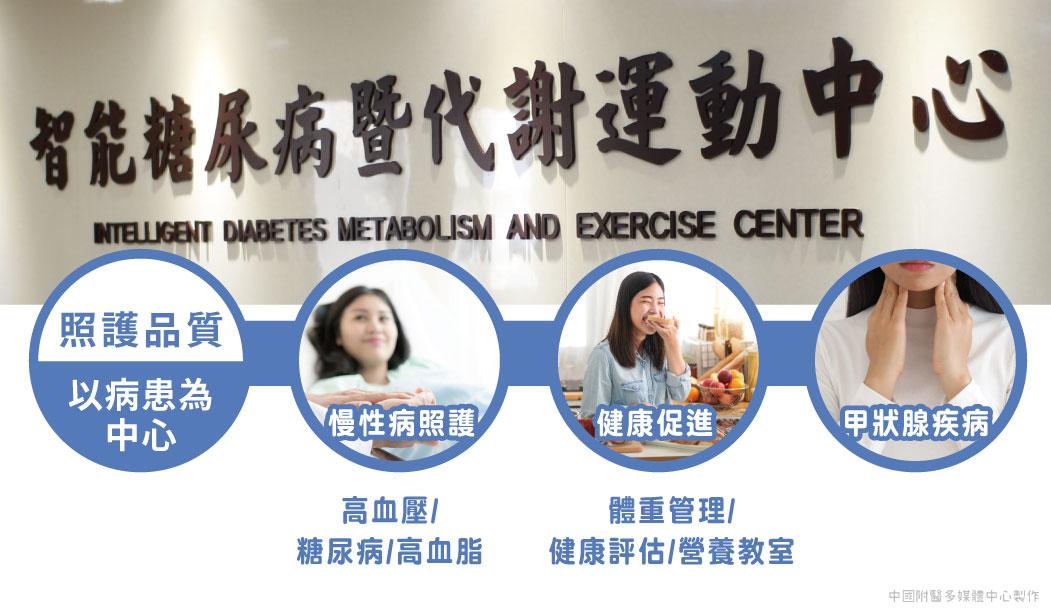 謝明家醫師|智能糖尿病暨代謝運動中心整合慢性病照護、甲狀腺疾病與健康促進等三大類型