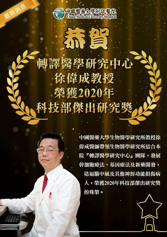 轉譯醫學研究中心徐偉成教授榮獲2020年科技部傑出研究獎